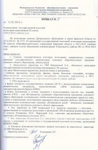 приказ о проведении ГИА 2014